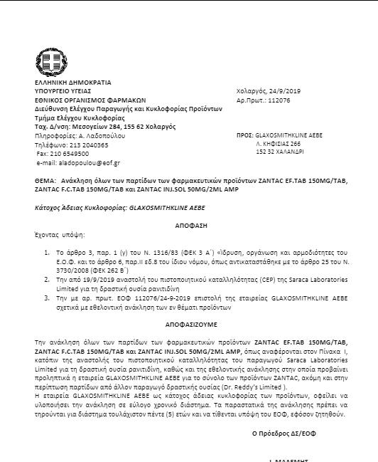 Ειναι επισημο: O EΟΦ ανακαλει ΟΛΕΣ τις παρτίδες του ΖΑΝΤΑC και ΟΛΑ τα γενοσημά του
