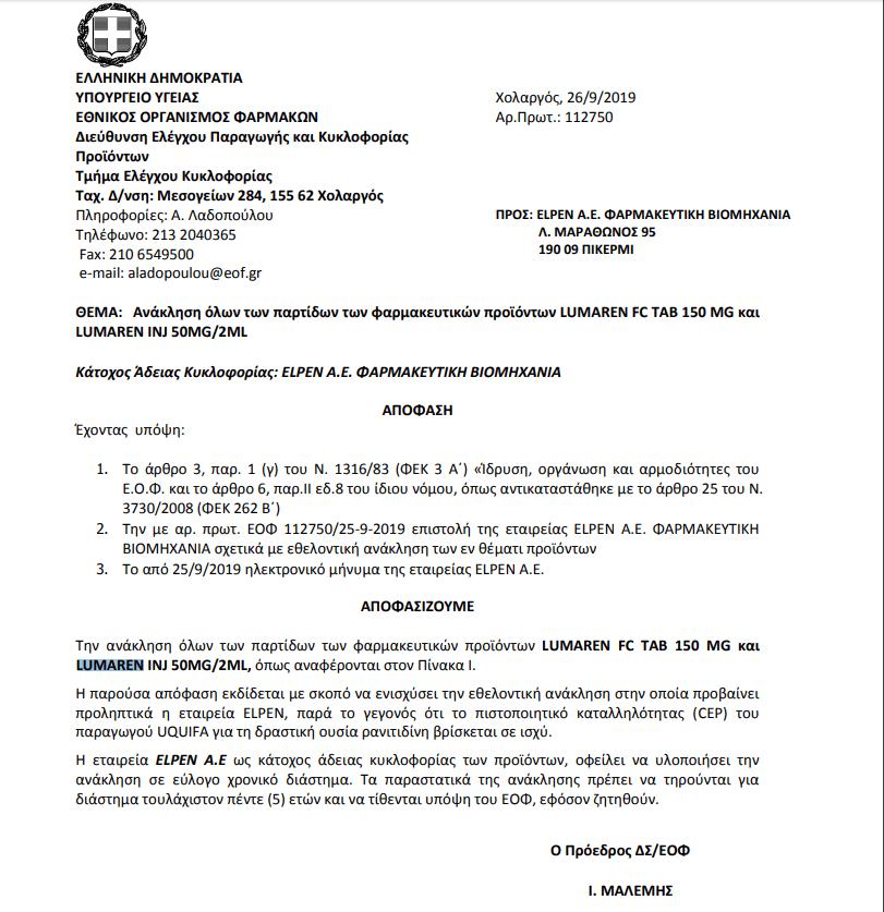 Ανάκληση όλων των παρτίδων των φαρμακευτικών προϊόντων LUMAREN απο τον ΕΟΦ
