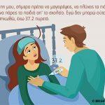 Αντιστροφή ρόλων της γυναίκας και του άντρα μέσα από 10 Ξεκαρδιστικά σχέδια