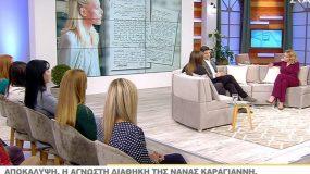 Η μοναδική κληρονόμος της Νανάς Καραγιάννη-Τα χρήματα που έλαβε και ο λόγος που αποποιήθηκε δύο σπίτια