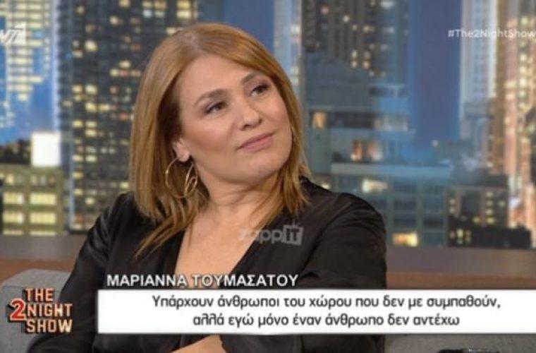 Μαριάννα Τουμασάτου: «Δεν τον αντέχω.Τον θεωρώ ένα πλάσμα ψεύτικο, αήθες…»