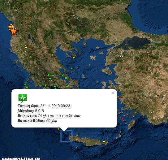 Έκτακτο: Σεισμός 6 Ρίχτερ στην Κρήτη - Αισθητός και στην Αθήνα.Τι λένε οι σεισμολόγοι