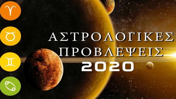 Ετήσιες προβλέψεις για ΌΛΑ τα Ζώδια για το 2020! Έτσι θα εξελιχθεί ο κάθε τομέας στη ζωή σας!