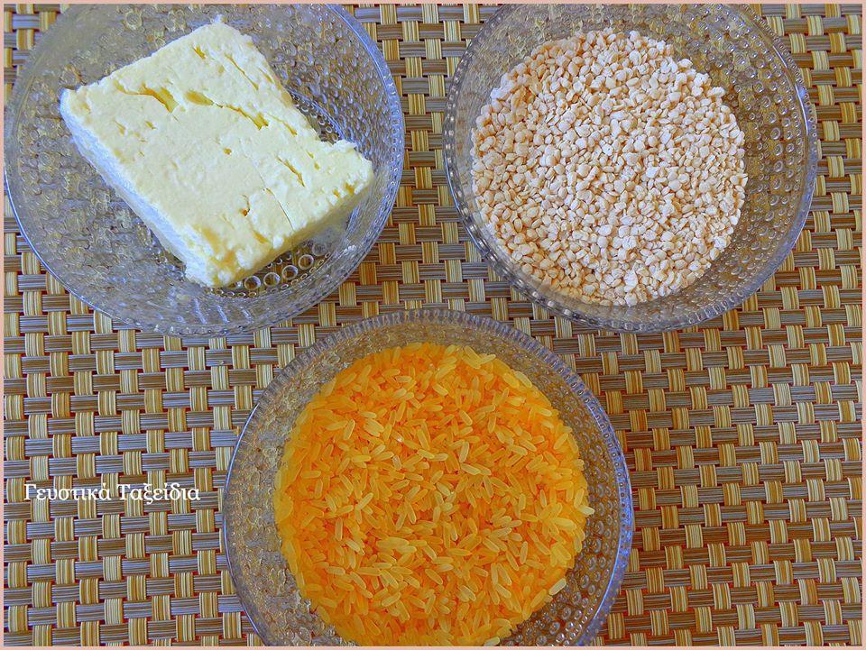 Γεμιστά με ρύζι τραχανά και φέτα πεντανόστιμα και θρεπτικά!