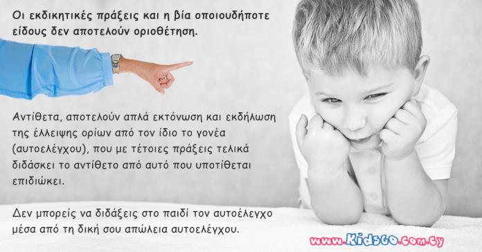 Πως να βάλω όρια στο παιδί μου; Η μέθοδος για να βάλεις όρια και ισορροπίες στο παιδί που στηρίζουν όλοι οι ειδικοί