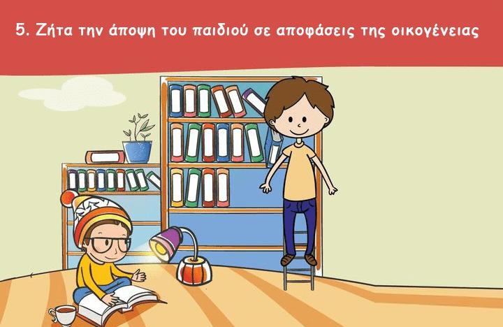 Κατανοήστε την ψυχολογία του παιδιού σας μέσα από 10 πολύτιμες συμβουλές