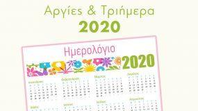 Όλες οι αργίες και τα τριήμερα για το 2020!