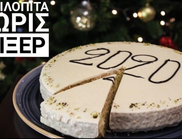 Βασιλόπιτα Χωρίς Μίξερ σαν κέικ με γλάσο (Συνταγή Ζαχαροπλαστείου)