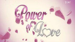 Ζευγάρι του Power of Love παντρεύεται! - Δείτε την πρόταση γάμου
