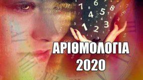 Δείτε τις ετήσιες αριθμολογικές προβλέψεις για το 2020!