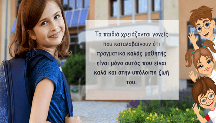 Είναι πιο σημαντικό το παιδί να είναι ευτυχισμένο από το να είναι καλός μαθητής