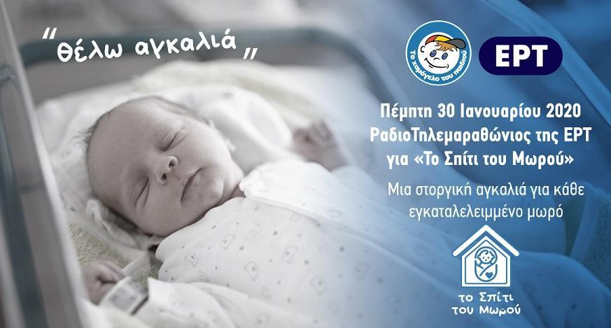"""""""Το σπίτι του μωρού"""": """"Το Χαμόγελο του παιδιού"""" μας χρειάζεται για να έχει κάθε μωρό τη δική του μοναδική αγκαλιά!"""