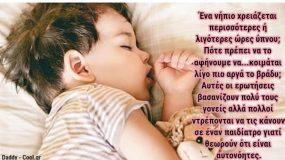 Παιδίατρος Α. Κατσαφάδου-Πόσο πρέπει να κοιμάται ένα παιδί ανάλογα με την ηλικία του;