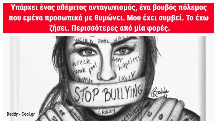 Η Ελεονόρα Μελέτη ξεσπά για το bullying που γίνεται μεταξύ μαμάδων