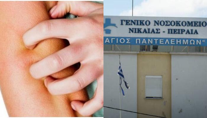 Έξι κρούσματα ψώρας στο Νοσοκομείο της Νίκαιας! Έκτακτα μέτρα
