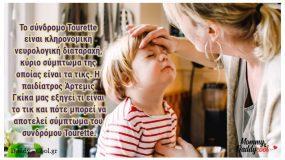 Σύνδρομο Tourette: Πως απλές καθημερινές κινήσεις μπορεί να είναι σύμπτωμα