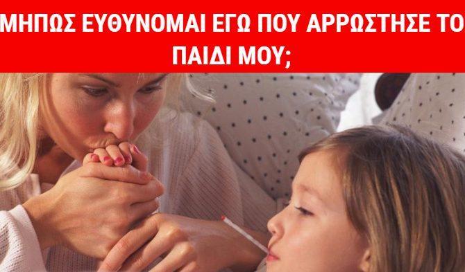 Φταίνε οι γονείς όταν το παιδί αρρωσταίνει συχνά; Παιδίατρος δίνει την απάντηση