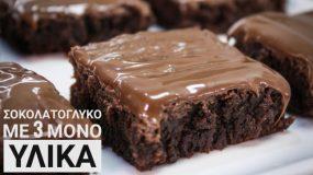 Σοκολατόπιτα με 3 ΜΟΝΟ υλικά-3 Ingredient Fudgy Brownies