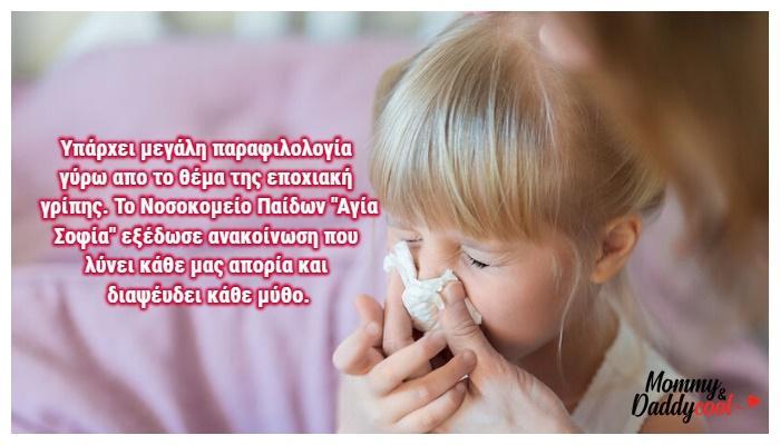 """Εποχιακή γρίπη: Το Παίδων """"Αγία Σοφία"""" με ανακοίνωσή του εξηγεί ο,τι δεν γνωρίζαμε"""