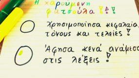 Πως κάνουμε την ορθογραφία παιχνίδι στα παιδιά με δυσλεξία