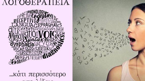 Διαταραχές λόγου στους ενήλικες: Συμπτώματα και παρέμβαση μέσω λογοθεραπείας