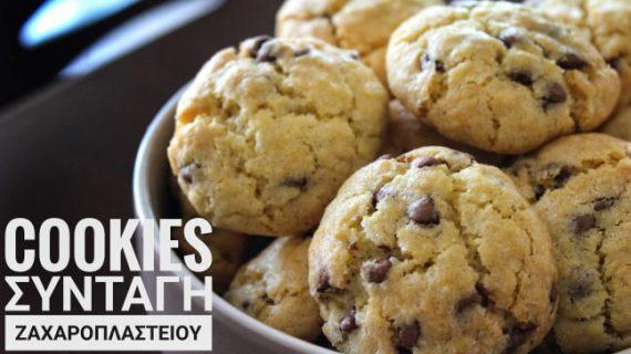Μπισκότα με κομματάκια σοκολάτας (Συνταγή Ζαχαροπλαστείου) - Cookies