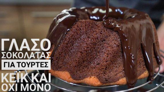 Πανεύκολο γλάσο σοκολάτας με 2 μόνο υλικά