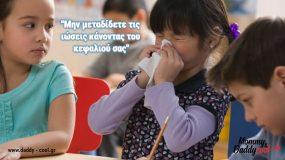 Ο παιδίατρος Στέλιος Παπαβέντσης εξηγεί πως θα σταματήσουμε την μετάδοση των ιών και των ιώσεων