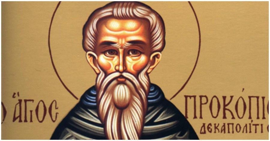 Άγιος Προκόπιος ο Δεκαπολίτης: Τα φριχτά βασανιστήρια και ο θαυμαστός βίος