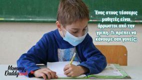 Αν η μισή τάξη έχει νοσήσει μπορώ να αφήσω το παιδί μου να πάει σχολείο; Παιδίατρος απαντά