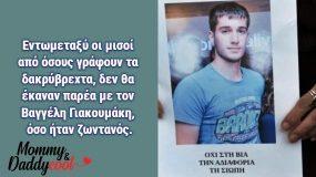 6 Μαρτίου: Παγκόσμια Ημέρα Κατά του Σχολικού Εκφοβισμού- Οι ιστορίες bullying που συγκλονίσαν την Ελλάδα
