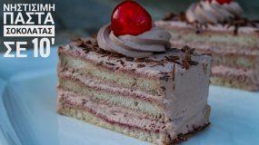 Οικονομική & νηστίσιμη πάστα σοκολάτας με ρόδι σε μόλις 10'