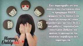 Πρόγραμμα RULER: Η διαχείριση των συναισθημάτων σαν βασικό μάθημα σε σχολεία του εξωτερικού
