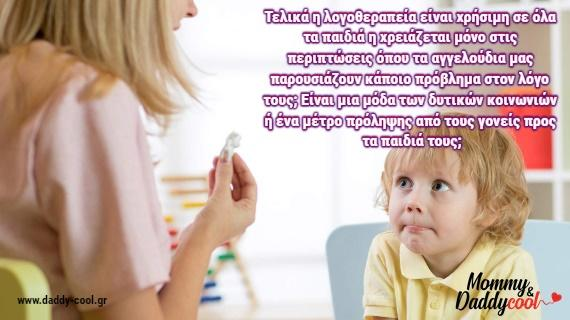 Η λογοθεραπεία στα παιδιά είναι μόδα ή μια μορφή πρόληψης; Δυο λογοθεραπευτές συμβουλεύουν