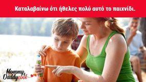 Τα λάθη που κάνουν όλοι οι γονείς όταν μιλάνε στα παιδιά-Με ΑΥΤΕΣ τις φράσεις θα αποκτήσουμε ουσιαστική επικοινωνία