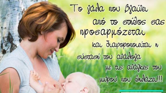 Το μητρικό γάλα διαφοροποιείται ανάλογα με τις ανάγκες του μωρoύ! Η παιδίατρος Α. Κατσαφάδου εξηγεί όλα τα πλεονεκτήματα