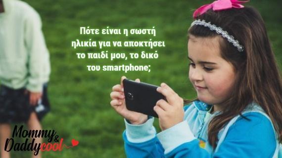 Τα σημάδια που δείχνουν ότι είναι έτοιμο ένα παιδί για το δικό του smartphone