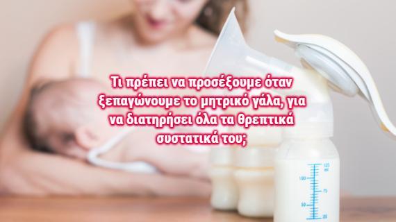 Απόψυξη μητρικού γάλατος: Η γιατρός Α. Κατσαφάδου μας εξηγεί την ΣΩΣΤΗ διαδικασία!