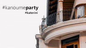 Πανέξυπνη ιδέα: Στην Κατερίνη θα κάνουν πάρτι με 51 DJs χωρίς να παραβούν την καραντίνα!