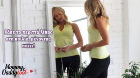 Απαλλαγείτε από το λίπος της κοιλιάς κάνοντας στο σπίτι αυτές τις εύκολες γυμναστικές ασκήσεις!