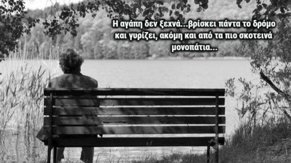 """Μία γυναίκα με Altzheimer μας μαθαίνει:""""Η αγάπη δεν ξεχνά, βρίσκει πάντα το δρόμο και γυρνά..."""""""