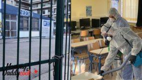 Δελτίο Τύπου ΑΣΓΜΕ: Δωρεάν internet & tablet για κάθε μαθητή! Όλοι έχουν δικαίωμα στην εκπαίδευση