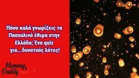 Quiz: Βρες σε ποια ελληνική πόλη ανήκει το κάθε πασχαλινό έθιμο!