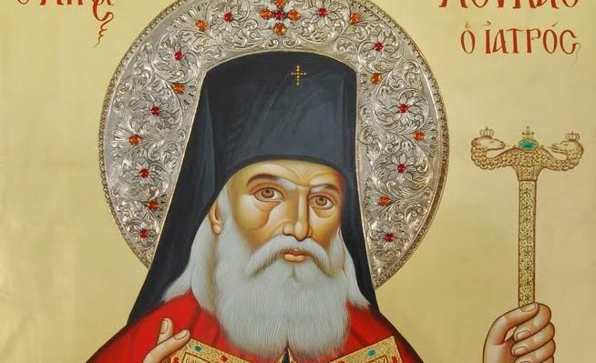 Άγιος Λουκάς ο Ιατρός: Η θαυματουργή ευχή για τους ασθενείς-Ας προσευχηθούμε για εκείνους που παλεύουν με τον κορονοϊό
