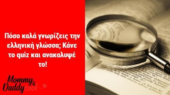 Quiz: Πόσο καλά γνωρίζεις την ελληνική γλώσσα; Κάνε το quiz και ανακαλυψέ το!