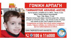 Amber Alert: Αρπαγή 4χρονου παιδιού- Ενδείξεις δείχνουν ότι βρίσκεται πιθανόν σε κίνδυνο
