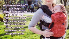 Μάρσιπος για τα παιδιά: Ποια είναι η σωστή θέση του μωρoύ; Λίγοι γονείς την γνωρίζουν!
