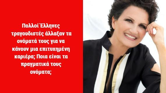 Quiz: Ποιο είναι το πραγματικό όνομα πασίγνωστων Ελλήνων τραγουδιστών;