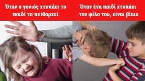 Όταν το παιδί δεν απαντά είναι αγενές. Ο γονιός είναι απλά...απασχολημένος!