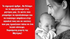 """Γιορτή της Μητέρας: Ήρθε η στιγμή να πούμε ένα """"ευχαριστώ"""" στις μανούλες μας! - Η εξέλιξη της γιορτής από την αρχαιότητα μέχρι σήμερα!"""